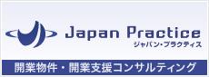 ジャパン・プラクティス